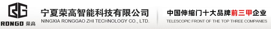 宁夏荣高智能科技有限公司