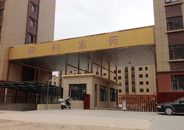 宁夏灵武同利家苑