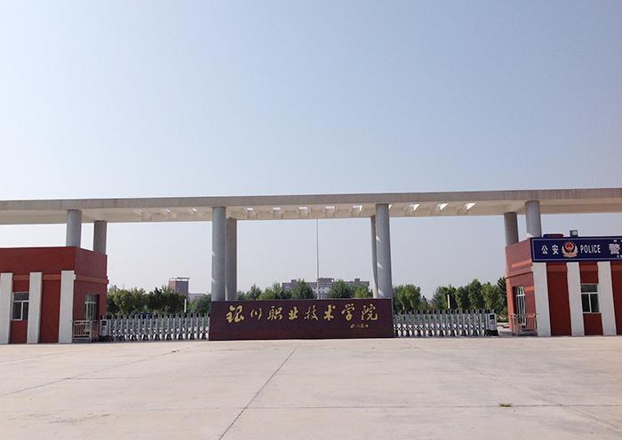 银川职业技术学院