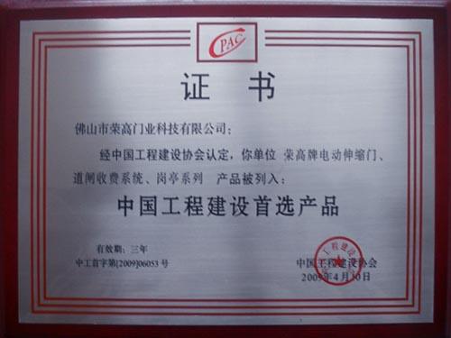 中国工程建设产品