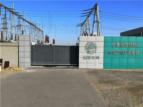 宁夏电力公司河滨220kV变电站