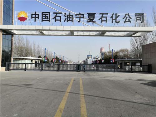 中国石油宁夏石化分公司(智能平移门)